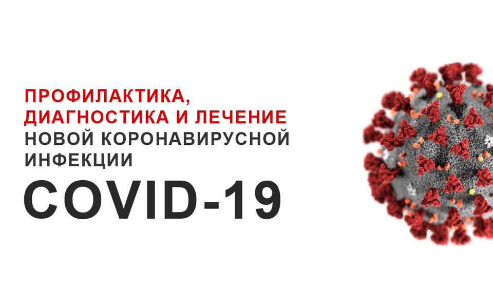 slider-koronavirus